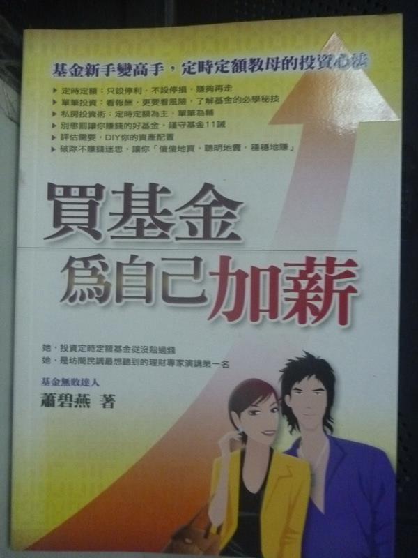 【書寶二手書T3/基金_IOX】買基金為自己加薪_蕭碧燕