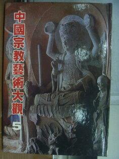 【書寶二手書T6/藝術_PBO】中國宗教藝術大觀(5)_民70_原價700