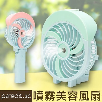 噴霧美容風扇 離子霧化風扇 可直接帶上飛機 可立可夾USB風扇 手持風扇 USB充電風扇 網美 美容保濕 - 限時優惠好康折扣