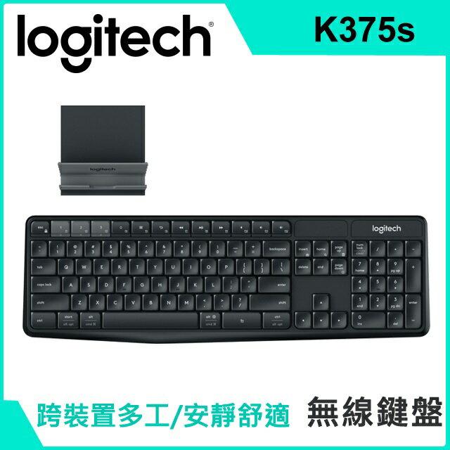 【宏華資訊廣場】Logitech羅技 - K375s 跨平台無線/藍牙鍵盤 支架組合