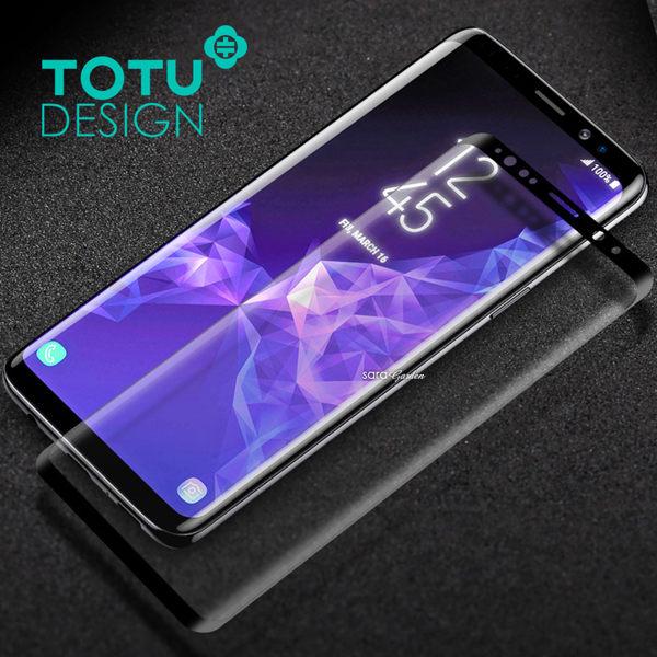 TOTU犀牛家族滿版三星S9S9+Plus3D曲面鋼化膜9H保貼玻璃貼保護貼
