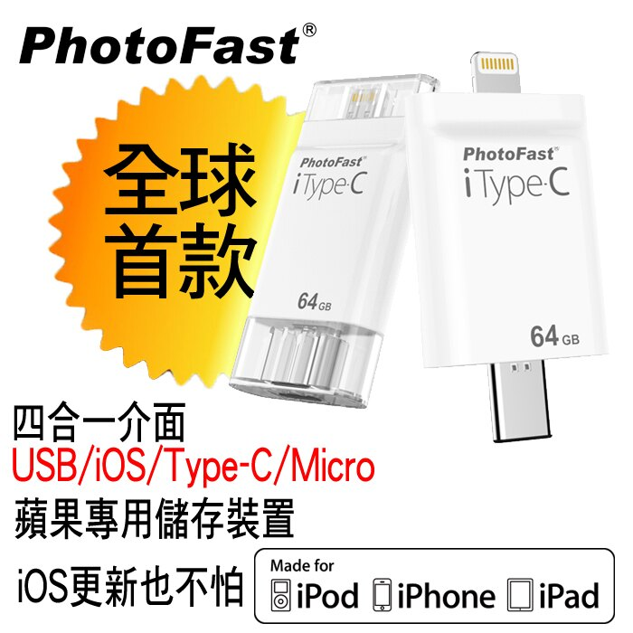 ~PhotoFast iType~C iPhone 四合一隨身碟 64G~Lightnin