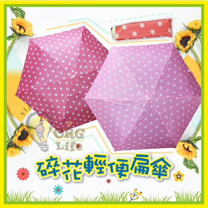 ORG《SD2035h》今日促銷!兒童專用 輕便 雨傘 迷你雨傘 摺疊傘 晴雨傘 折疊雨傘 輕量雨傘 國小生 小孩兒童