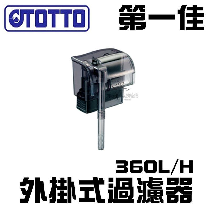 [第一佳 水族寵物] 台灣OTTO奧圖 外掛式過濾器360L/H 停電再啟動免加水 HF-360