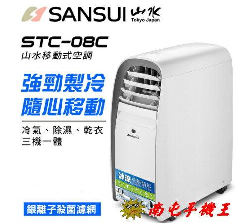 <br/><br/>  ※南屯手機王※ 寒流級可移動式空調(8000BTU)STC-08C 冷氣機 【宅配免運費】<br/><br/>