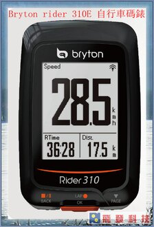 【自行車碼表 追風必備】 Bryton rider 310E GPS 自行車紀錄器 自動偵測速度感應 內建氣壓計 GPS碼錶 公司貨含稅開發票 Rider310E