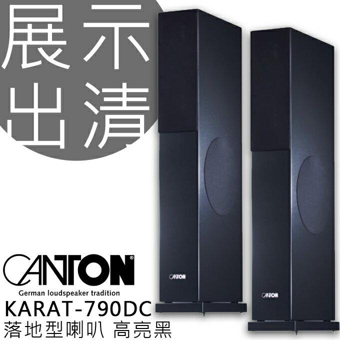 <br/><br/>  展示出清 ? 落地型喇叭 ? CANTON KARAT-790DC 高亮黑 安裝配置另計價 公司貨 0利率 免運<br/><br/>