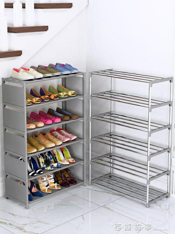 鞋架 鞋架子簡易門口家用室內好看經濟型小窄收納神器多層防塵宿舍鞋櫃
