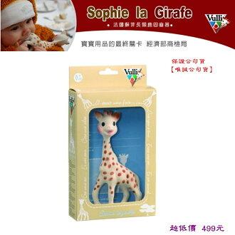 *美馨兒* Vulli Sophie-法國蘇菲乳膠長頸鹿玩具/固齒器【唯誠公司貨】499元
