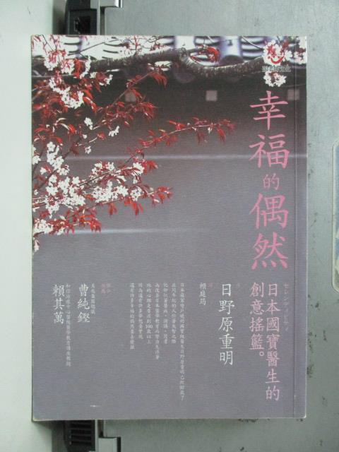 【書寶二手書T3/勵志_NBV】幸福的偶然:日本皇室御醫的創意搖籃_日野原重明