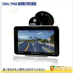 送8G+遮陽罩+後鏡頭 CORAL TP668 多功能整合四合一行車紀錄器 公司貨 導航機 測速 GPS