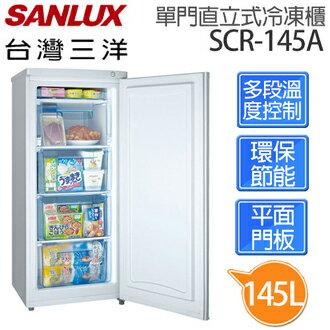 【滿3千,15%點數回饋(1%=1元)】【台灣三洋 SANLUX】SCR-145A 145L單門直立式冷凍櫃【公司貨】