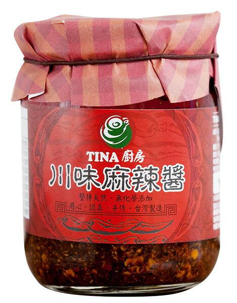 TINA廚房-川味麻辣醬 - 限時優惠好康折扣