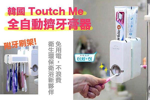 BO雜貨【SV1754】韓國全自動擠牙膏器 5支牙刷架 牙膏擠壓器 牙刷組 浴室收納置物架