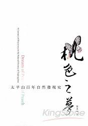 桃色之夢:太平山百年自然發現史[軟精裝]