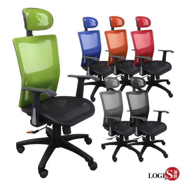 -邏爵-霆諾特選舒適腰枕全網電腦椅辦公椅主管椅【DT660】