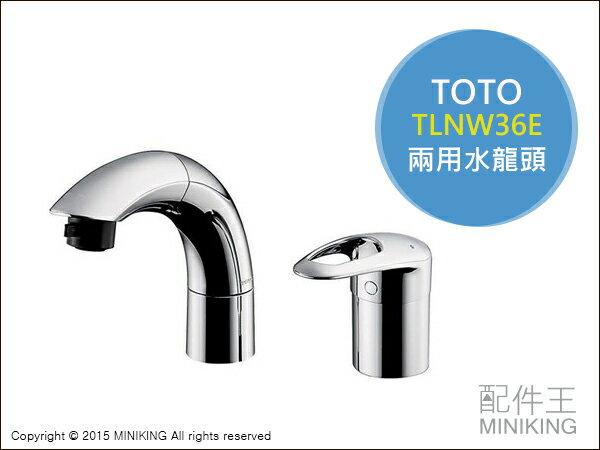 【配件王】日本代購 TOTO TLNW36E 兩用 可伸縮 水龍頭 浴室用 洗手台 臉盆龍頭 水龍頭 防噴水設計