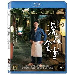 【超取299免運】Blu-ray深夜食堂電影版BD 小林薰/小田切讓