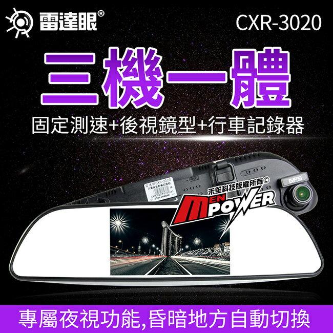 【送免運+免費安裝】雷達眼 征服者 CXR-3020 後視鏡行車紀錄器 固定測速 星光夜視 後視鏡行車記錄器【禾笙科技】