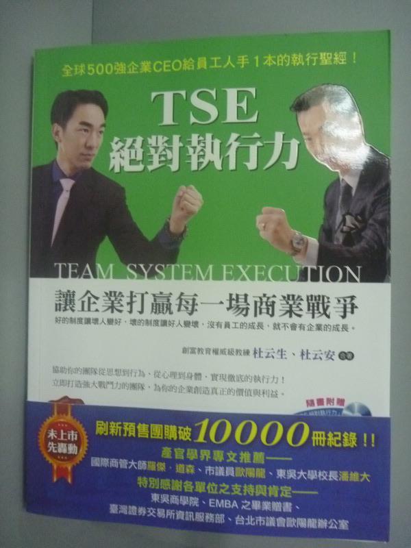 ~書寶 書T2/財經企管_XGH~TSE絕對執行力_杜云生_附光碟