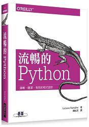 流暢的 Python|清晰、簡潔、有效的程式設計