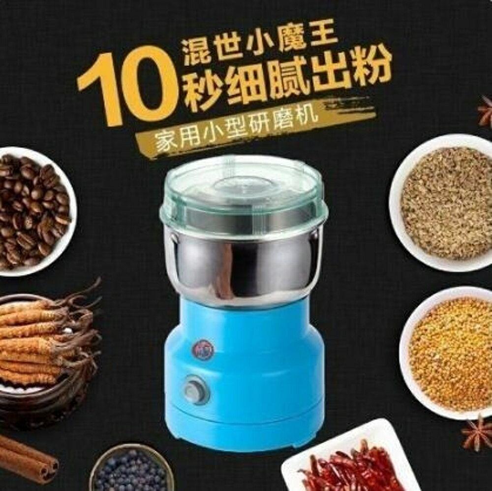 研磨機磨粉機粉碎機五谷雜糧電動家用研磨機中藥材咖啡打粉機110V