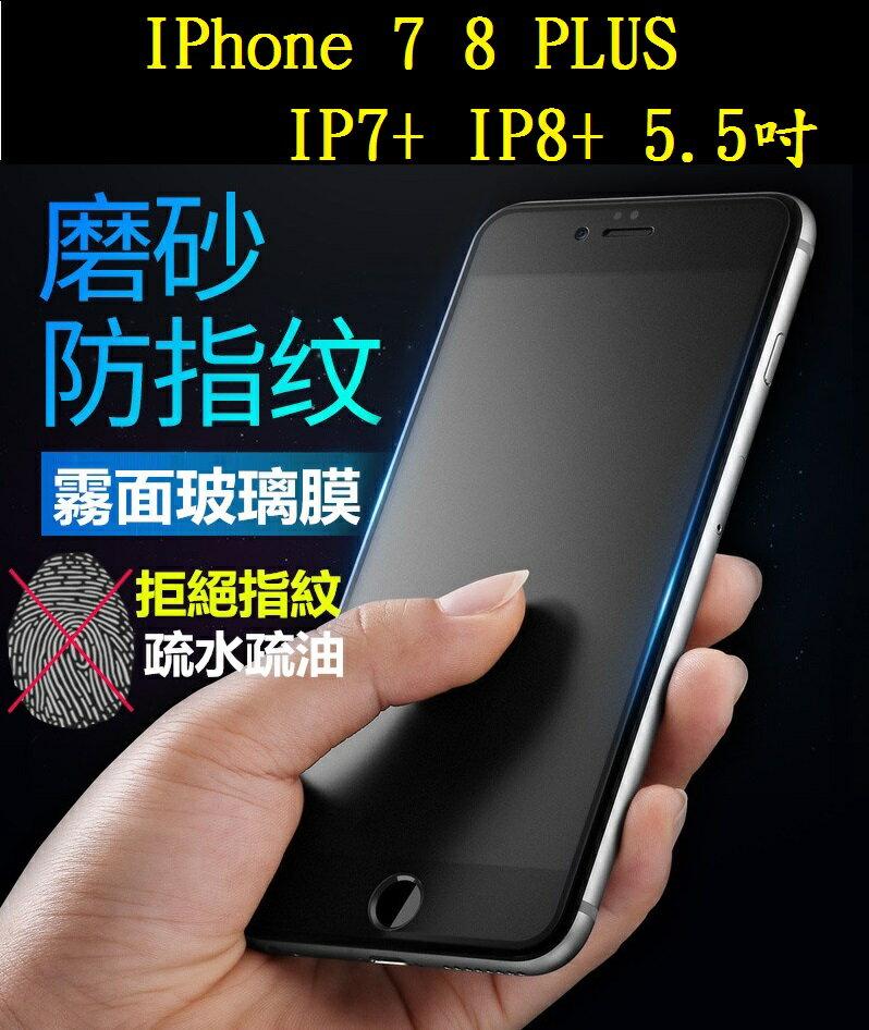 【霧面磨砂滿膠】IPhone 7 8 PLUS IP7+ IP8+ 5.5吋 滿版全膠黑 白 鋼化玻璃 抗指紋