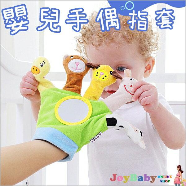 嬰兒手偶毛絨玩具寶寶指偶新生兒動物手偶手套玩具-JoyBaby