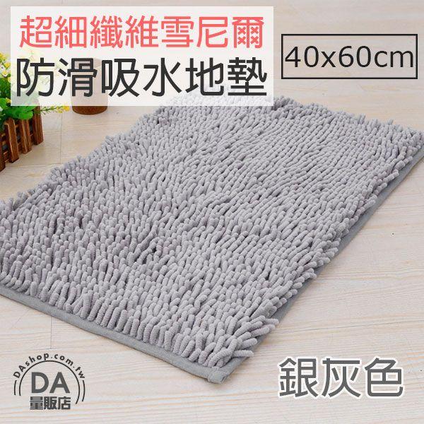 《DA量販店》高品質 40*60cm 超細纖維3公分 雪尼爾長毛地墊 長毛 吸水止滑 腳踏墊 防滑 地墊 灰(V50-1629)