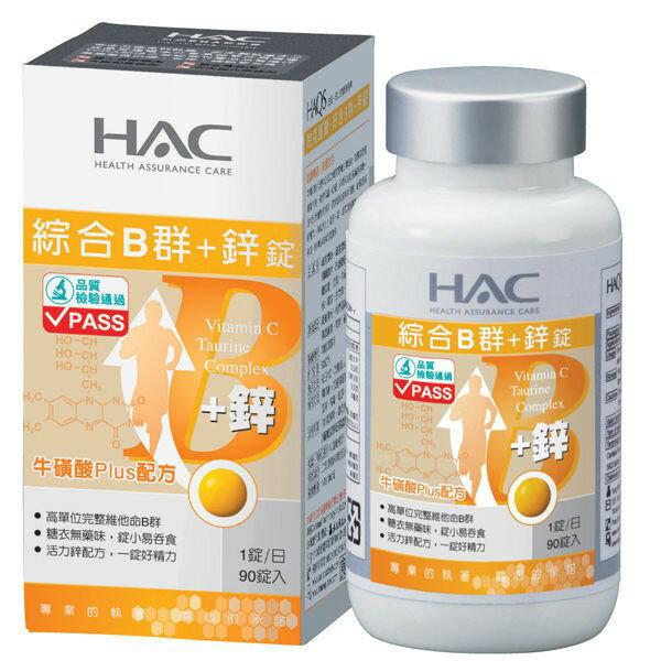 HAC 綜合B群+鋅錠 (90錠 / 單瓶) 哈克麗康、永信藥品【杏一】