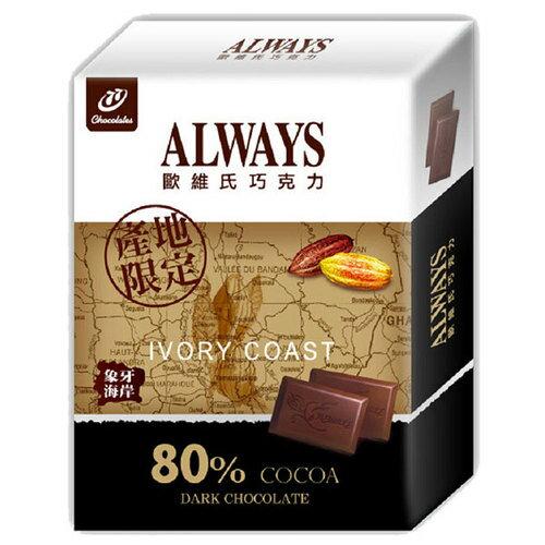 Always 歐維氏 象牙海岸 80%黑巧克力 66g