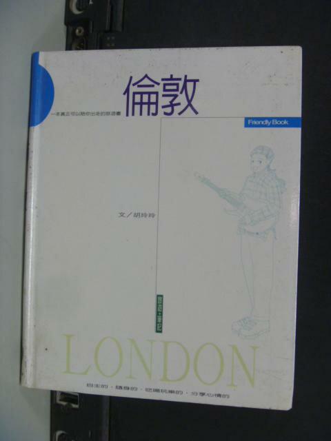 【書寶二手書T6/旅遊_JRN】倫敦_胡玲玲著