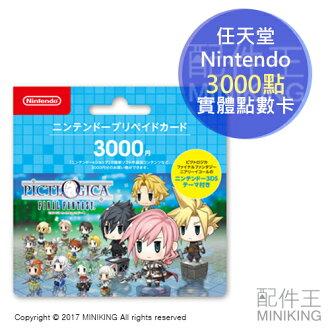 【配件王】現貨 實體卡 Nintendo 3000點 任天堂點數卡 WiiU 3DS DS 儲值點數卡 限量