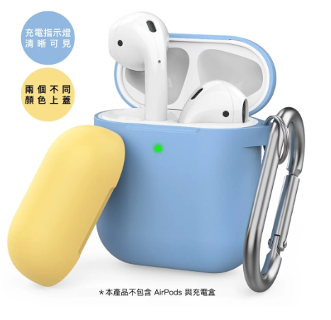 AirPods 1&2代 撞色掛勾矽膠保護套 耳機保護殼 耳機保護套 撞色矽膠保護套 AirPods保護殼