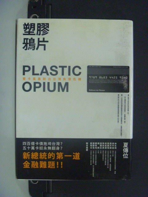 【書寶二手書T5/投資_GJS】塑膠鴉片-雙卡風暴刷出台灣負債危機_夏傳位