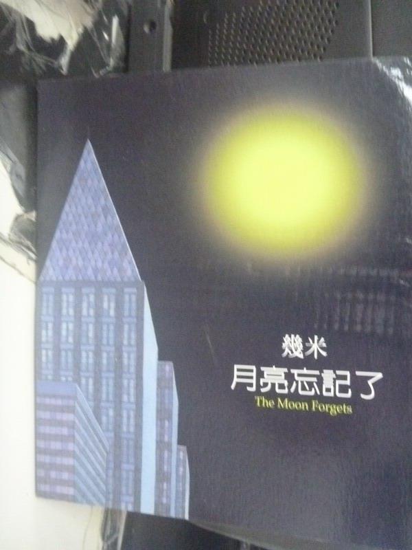 【書寶二手書T5/繪本_LED】月亮忘記了_幾米