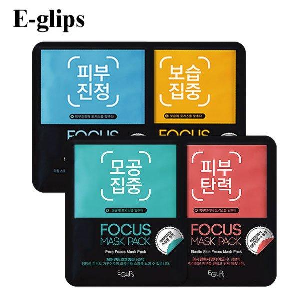 韓國E-glips膠原蛋白高保濕緊緻保濕亮白彈力面膜(單片入)4款可選【櫻桃飾品】【24195】