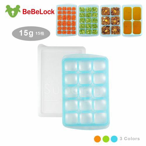 BeBeLock 副食品連裝盒15g(15格)(顏色隨機出貨)★衛立兒生活館★