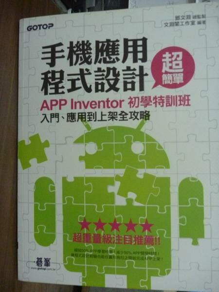 【書寶二手書T4/電腦_QLC】手機應用程式設計超簡單_文淵閣工作室