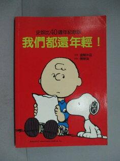 【書寶二手書T1/漫畫書_OCZ】史奴比40週年紀念版我們都還年輕_查爾休茲
