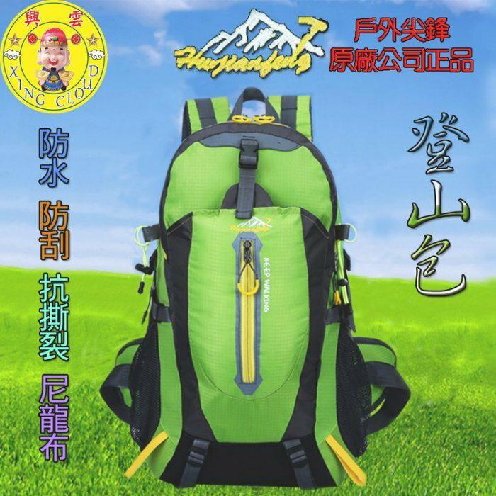興雲網購【22016】戶外尖鋒原廠公司正品 40L超輕量防水防刮登山包 背包 自行車包 運動包 胸包 包包