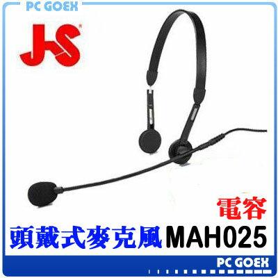 ☆軒揚pcgoex☆ JS 淇譽電子 電容 頭戴式麥克風 MAH025