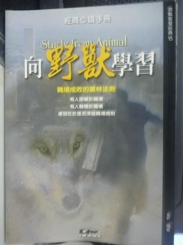 【書寶二手書T8/財經企管_LNG】向野獸學習:職場成敗的叢林法則_戴歡