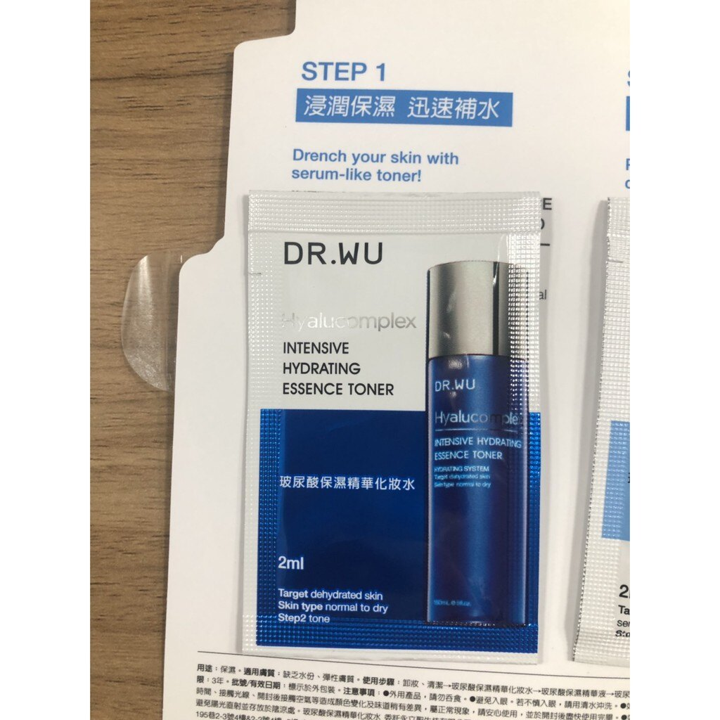 (小資族購物站) DR.WU 玻尿酸保濕3步驟試用包 精華化妝水 精華液 精華乳 2