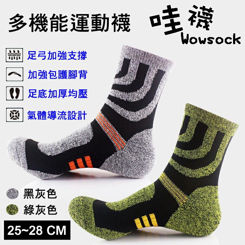 【哇襪精選~現貨】多機能運動襪 中筒襪 登山襪 籃球襪 休閒襪