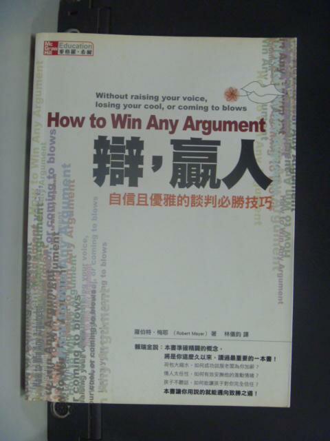 【書寶二手書T4/溝通_LBR】辯贏人:自信且優雅的談判必勝技巧_林儀鈞