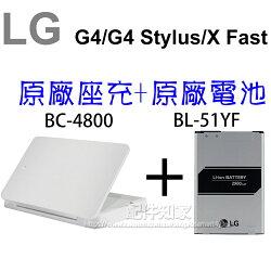 【原廠充電組合包】LG G4 H815/G4 Stylus H630/X Fast K600Y 原廠電池+原廠座充 BC-4800+BL-51YF充電組合包