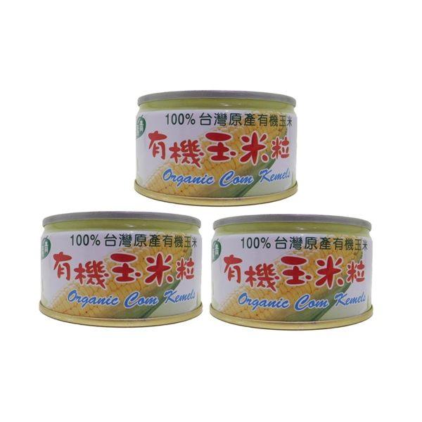 (青葉)有機玉米粒/120G*3罐/組