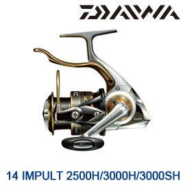 漁拓釣具 DAIWA 14 IMPULT 2500H / 3000H / 3000SH (手剎車捲線器)