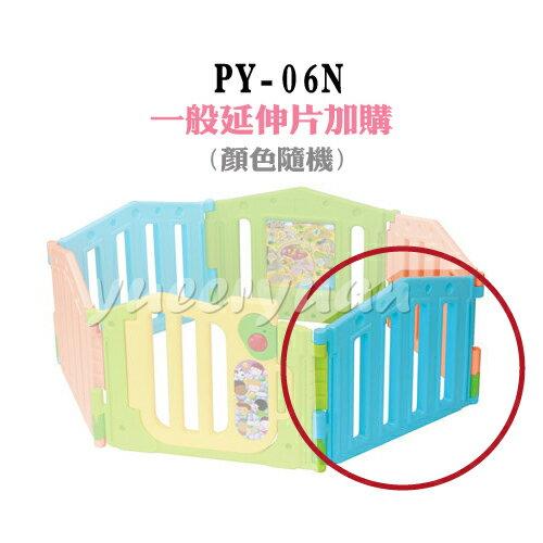 CHING-CHING 親親 馬卡龍遊戲圍欄PY-06N 單片加板 (一般延伸片)【悅兒園婦幼生活館】